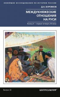 Междукняжеские отношения на Руси. Х – первая четверть XII в. - Дмитрий Боровков