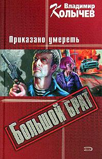 Приказано умереть - Владимир Колычев