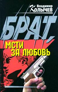 Брат, мсти за любовь - Владимир Колычев