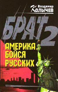 Брат-2. Америка, бойся русских - Владимир Колычев