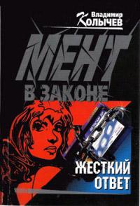 Жесткий ответ - Владимир Колычев