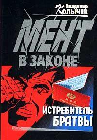 Истребитель братвы - Владимир Колычев