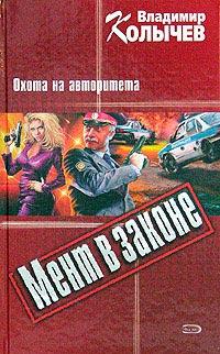 Охота на авторитета - Владимир Колычев
