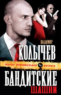 Бандитские шашни - Владимир Колычев