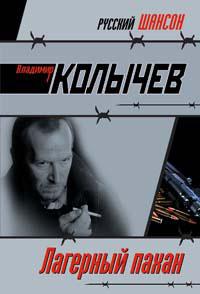 Лагерный пахан - Владимир Колычев