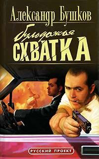 Бульдожья схватка - Александр Бушков