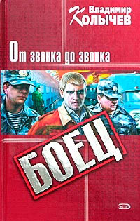От звонка до звонка - Владимир Колычев