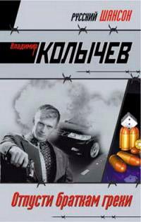 Отпусти браткам грехи - Владимир Колычев