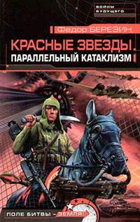 Параллельный катаклизм - Федор Березин