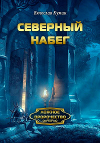 Северный набег - Вячеслав Кумин