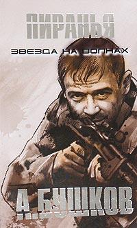 Пиранья. Звезда на волнах - Александр Бушков