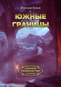 Южные границы - Вячеслав Кумин