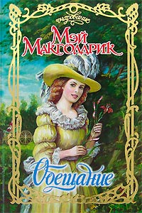 Обещание - Мэй Макголдрик