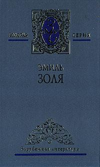 Добыча - Эмиль Золя