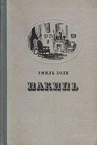 Накипь - Эмиль Золя