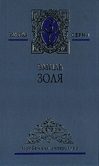 Разгром - Эмиль Золя