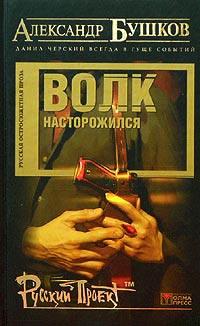 Волк насторожился - Александр Бушков