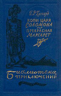 Копи царя Соломона. Прекрасная Маргарет - Генри Райдер Хаггард