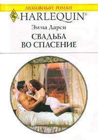 Свадьба во спасение - Эмма Дарси