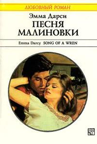 Песня малиновки - Эмма Дарси
