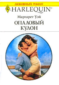 Опаловый кулон - Маргарет Уэй