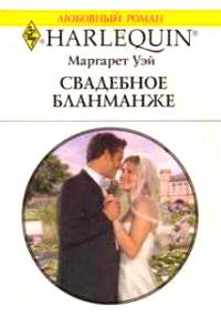 Свадебное бланманже - Маргарет Уэй