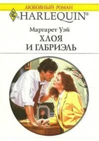 Хлоя и Габриэль - Маргарет Уэй