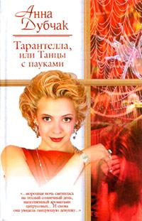 Тарантелла, или Танцы с пауками - Анна Дубчак