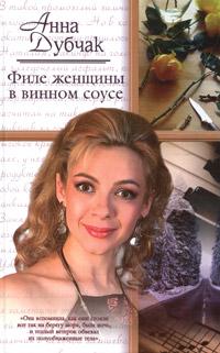 Филе женщины в винном соусе - Анна Дубчак