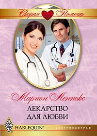 Лекарство для любви - Марион Леннокс