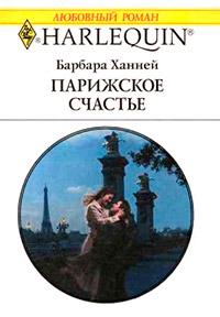 Парижское счастье - Барбара Ханней