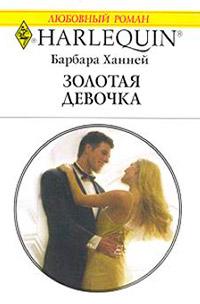 Золотая девочка - Барбара Ханней