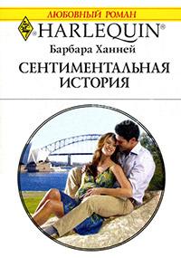 Сентиментальная история - Барбара Ханней