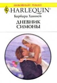 Дневник Симоны - Барбара Ханней