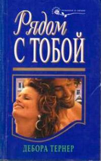 Рядом с тобой - Дебора Тернер