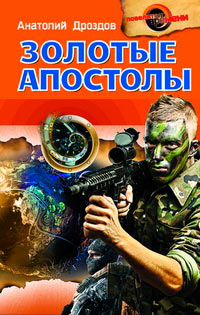 Золотые апостолы - Анатолий Дроздов