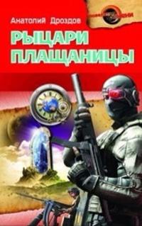 Рыцари плащаницы - Анатолий Дроздов