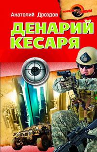 Денарий кесаря - Анатолий Дроздов