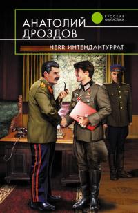 Herr Интендантуррат - Анатолий Дроздов