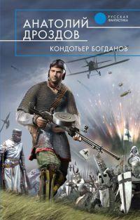 Кондотьер Богданов - Анатолий Дроздов