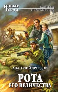 Рота Его Величества - Анатолий Дроздов