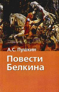 Выстрел - Александр Пушкин