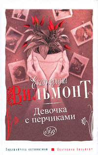 Девочка с перчиками - Екатерина Вильмонт