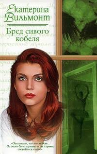 Бред сивого кобеля - Екатерина Вильмонт