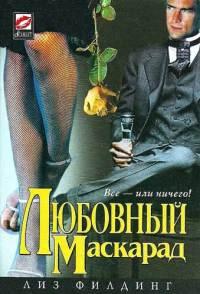 Любовный маскарад - Лиз Филдинг