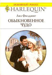 Обыкновенное чудо - Лиз Филдинг