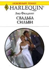 Свадьба Сильвы - Лиз Филдинг