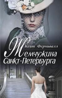 Жемчужина Санкт-Петербурга - Кейт Фернивалл