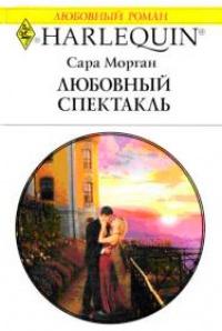 Любовный спектакль - Сара Морган