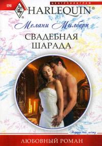 Свадебная шарада - Мелани Милберн